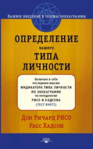 eneagrammas grāmatas